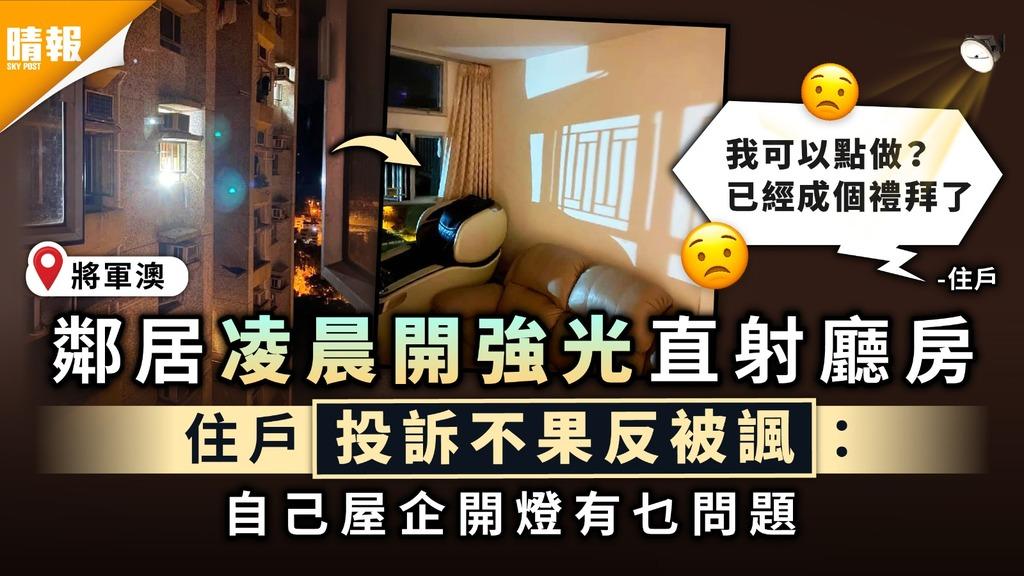 鄰里關係|鄰居凌晨開強光直射廳房 住戶投訴不果反被諷:自己屋企開燈有乜問題