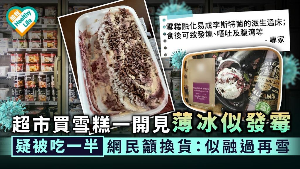 食用安全|超市買雪糕一開見薄冰似發霉 疑被吃一半網民籲換貨:似融過再雪|附雪糕融完再雪危機