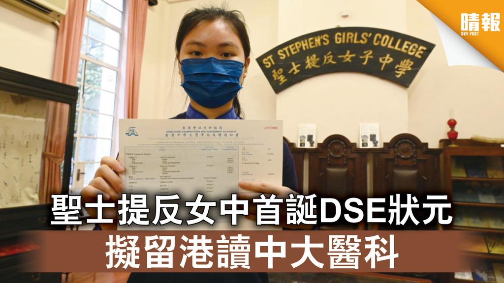 DSE2021|聖士提反女中首誕DSE狀元 擬留港讀中大醫科