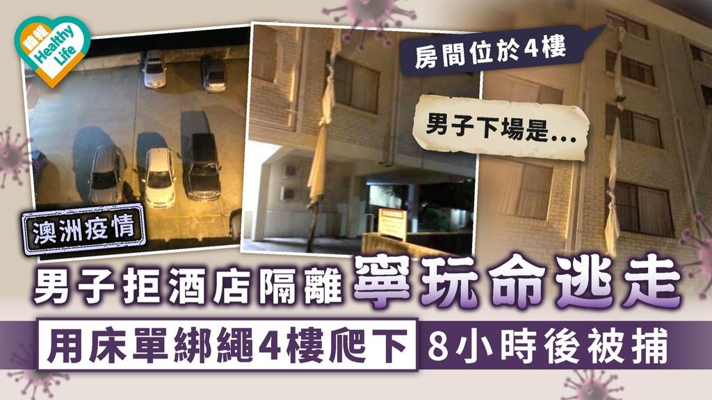 澳洲疫情| 男子拒酒店隔離寧玩命逃走 用床單綁繩4樓爬下8小時後被捕