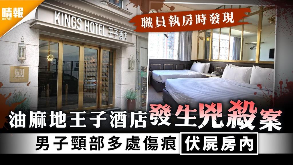 油麻地王子酒店發生兇殺案 男子頸部多處傷痕伏屍房內