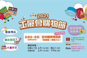 【工展會購物節2021】2021工展會購物節8月開幕  250個攤位/開放時間/地點/入場門票詳情