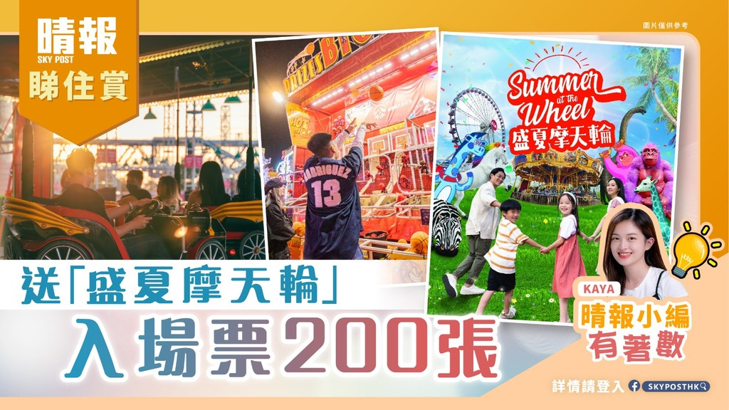 【晴報 睇住賞 – 送「盛夏摩天輪」入場票200張】