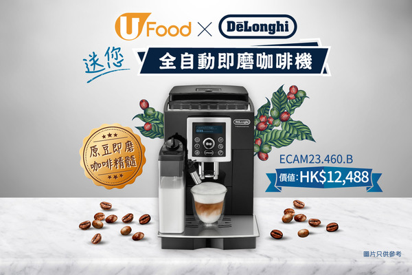 U Food X De'Longhi 送您全自動即磨咖啡機