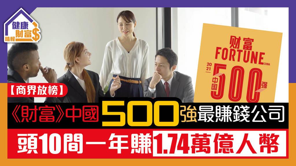 【商界放榜】《財富》中國500強最賺錢公司 頭10間一年賺1.74萬億人幣