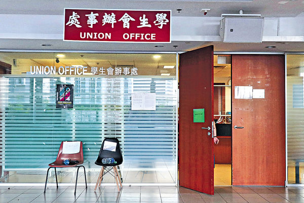 港大學生會遷出綜合大樓 前《蘋果》執行總編被捕