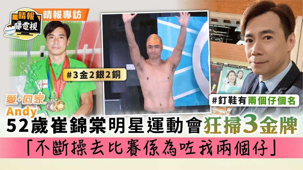 《愛回家》Andy│52歲崔錦棠明星運動會狂掃3金牌 「不斷操去比賽係為咗我兩個仔」