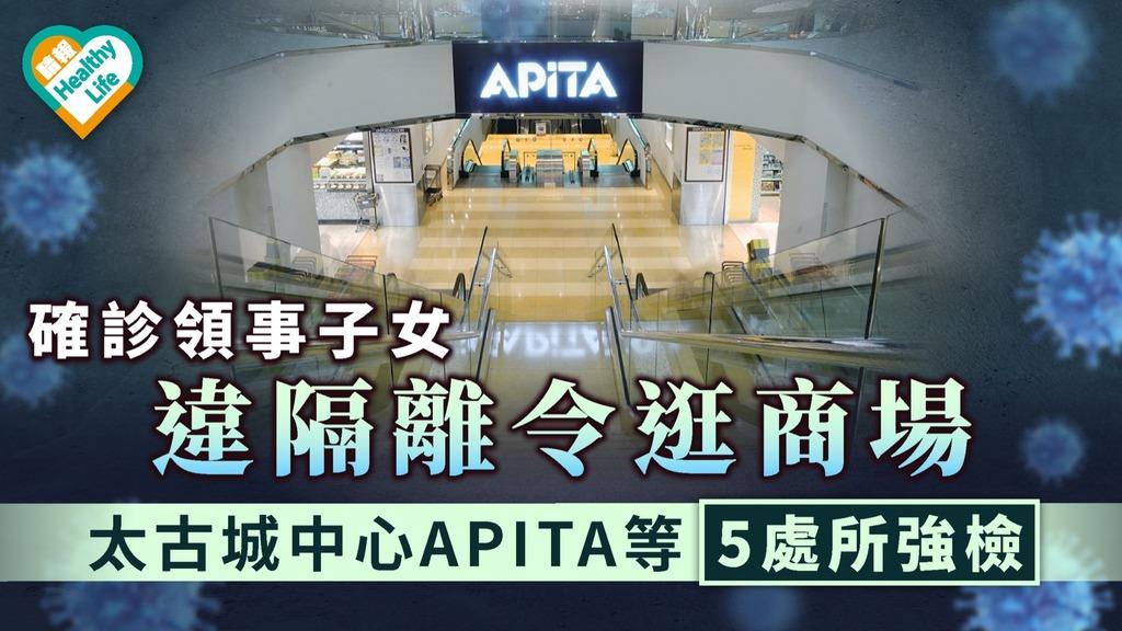 患者行蹤 確診領事子女違隔離令逛商場 太古城中心APITA等5處所強檢