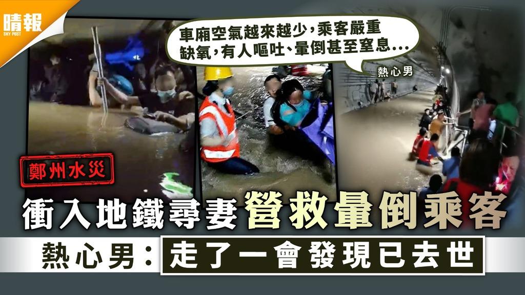 鄭州水災 衝入地鐵尋妻營救暈倒乘客 熱心男:走了一會發現已去世