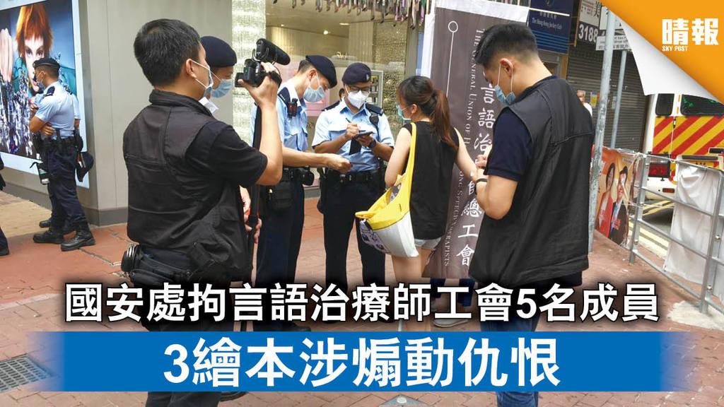 香港國安法 國安處拘言語治療師工會5名成員 3繪本涉煽動仇恨