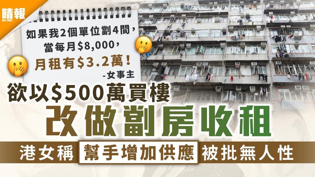 劏房問題 欲以$500萬買樓改做劏房收租 港女稱幫手增加供應被批無人性