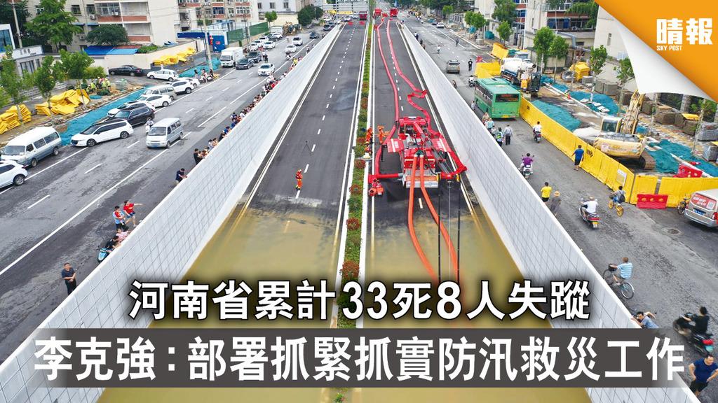 鄭州水災 河南省累計33死8人失蹤 李克強:部署抓緊抓實防汛救災工作