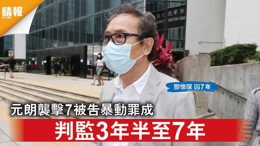 7.21暴動案|元朗襲擊7被告暴動罪成 判監3年半至7年