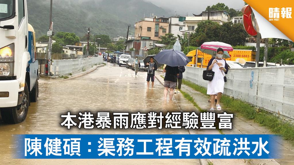 極端天氣|本港暴雨應對經驗豐富 陳健碩:渠務工程有效疏洪水