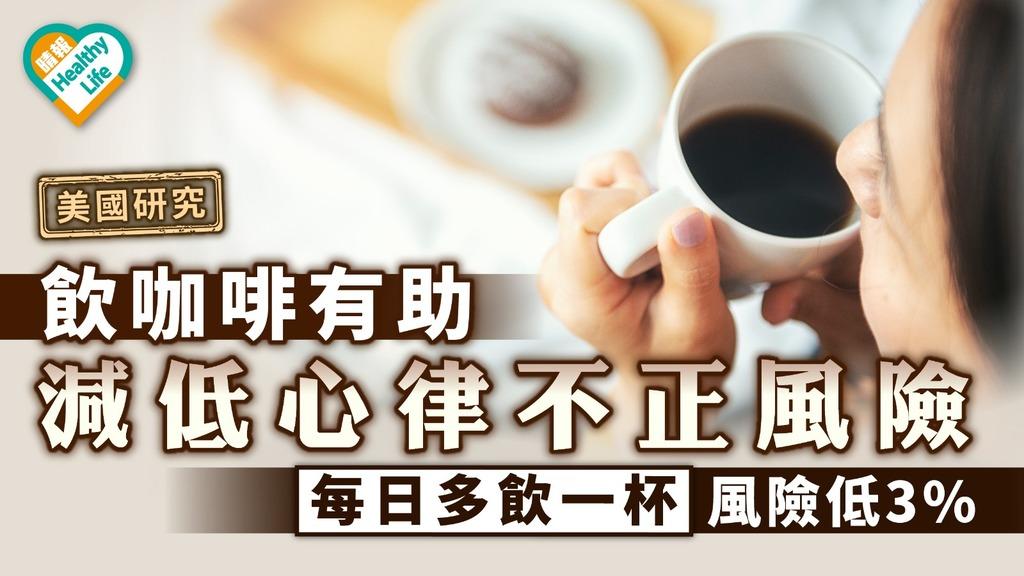 美國研究 飲咖啡有助減低心律不正風險 每日多飲一杯風險低3%