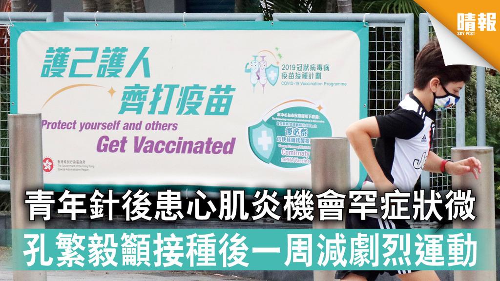 新冠疫苗|青年針後患心肌炎機會罕症狀微 孔繁毅籲接種後一周減劇烈運動
