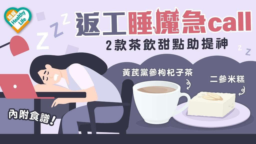 Health Plus│黃芪黨參枸杞子茶+二參米糕 2款茶飲甜點助提神