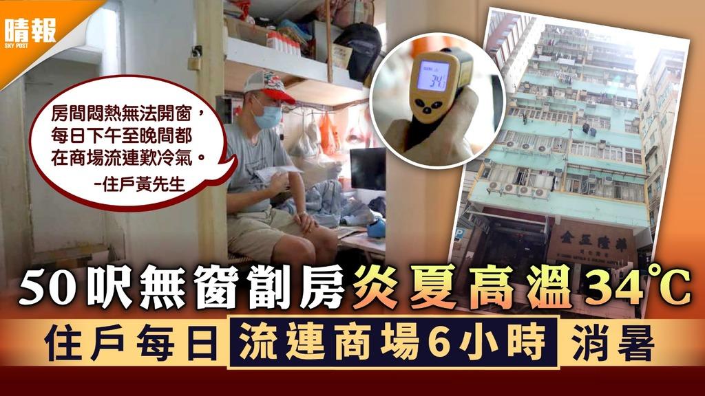 劏房悲歌│近半劏房戶室溫逾30°C 炎夏致水電費激增