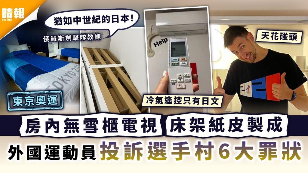東京奧運|房內無雪櫃電視床架紙皮製成 外國運動員投訴選手村6大罪狀