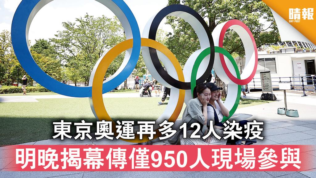 東京奧運 東京奧運再多12人染疫 明晚揭幕傳僅950人現場參與