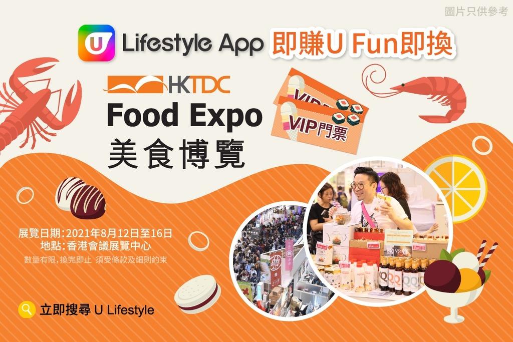 U Lifestyle App賞您美食博覽2021 VIP門票!