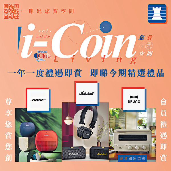 豐澤新獎賞i-Coin 換Bose Marshall產品