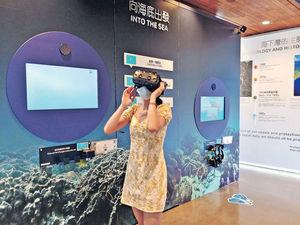 周末訪西貢海下遊客中心 玩VR「潛入」海底