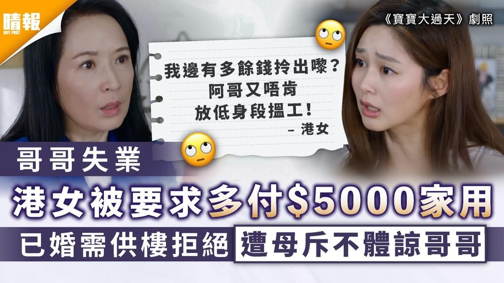 家用問題|哥哥失業港女被要求多付$5000家用 已婚需供樓拒絕遭母斥不體諒哥哥