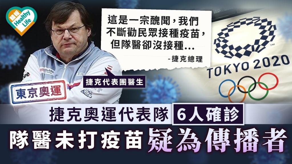 東京奧運 捷克奧運代表隊6人確診 隊醫未打疫苗疑為傳播者