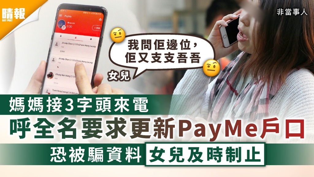 小心為上|媽媽接3字頭來電呼全名要求更新PayMe戶口 恐被騙資料女兒及時制止