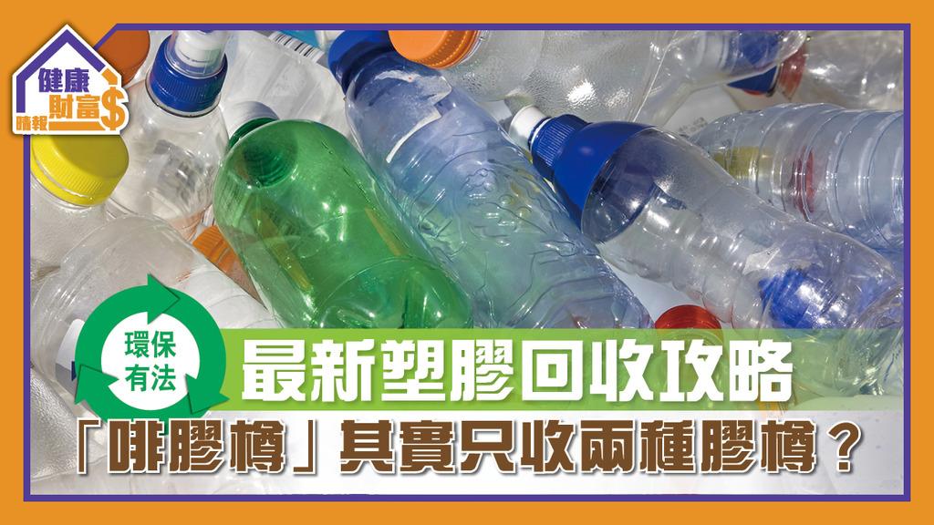 【環保有法】最新塑膠回收攻略 「啡膠樽」其實只收兩種膠樽?