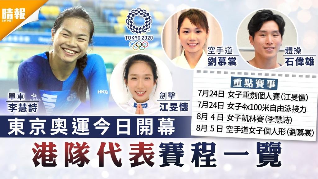 香港運動員比賽時間表|東京奧運今日開幕 港隊代表賽程一覽