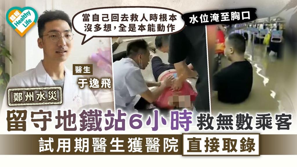 鄭州水災 留守地鐵站6小時救無數乘客 試用期醫生獲醫院直接取錄