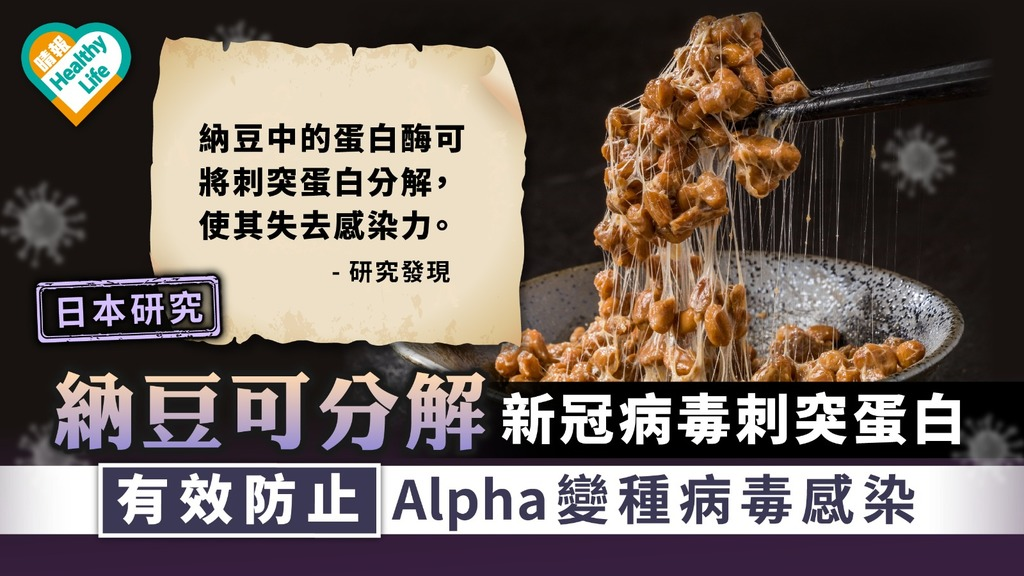 日本研究|納豆提取物可分解新冠病毒刺突蛋白 有效防止Alpha變種病毒感染