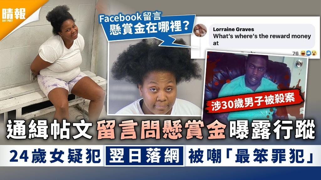 自投羅網|通緝帖文留言問懸賞金曝露行蹤 24歲女疑犯翌日落網被嘲「最笨罪犯」