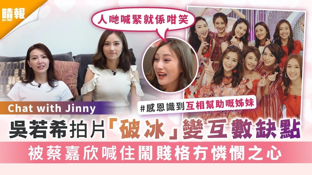 Chat with Jinny|吳若希拍片「破冰」變互數缺點 被蔡嘉欣喊住鬧賤格冇憐憫之心