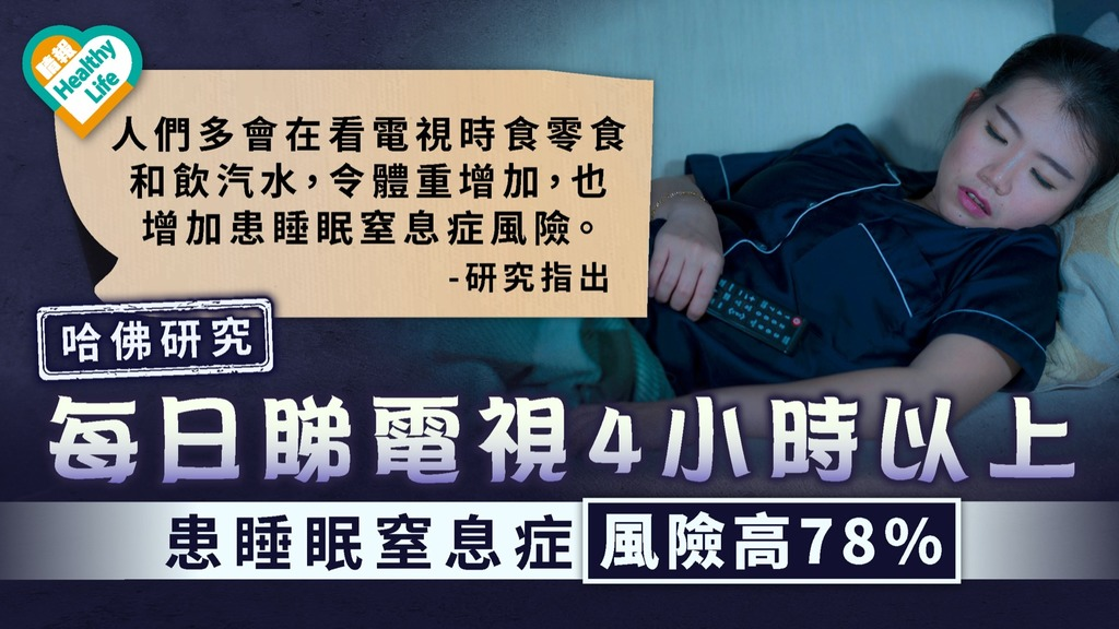 哈佛研究|每日睇電視4小時以上 患睡眠窒息症風險高78%