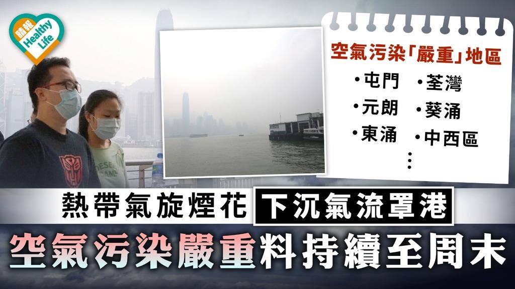 空氣污染 熱帶氣旋煙花下沉氣流罩港 空氣污染嚴重料持續至周末