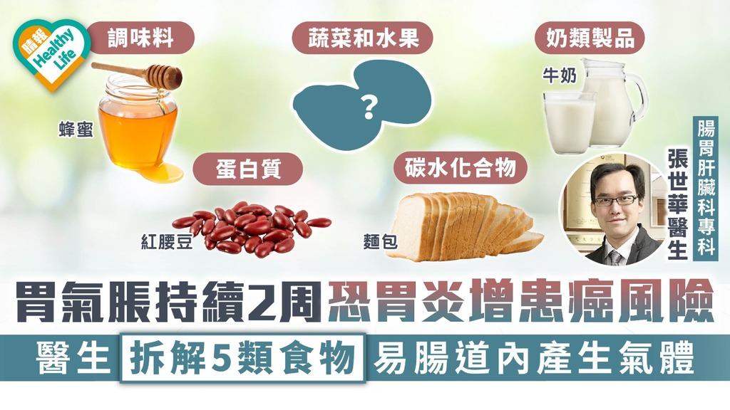 胃氣脹|胃氣脹持續2周恐胃炎增患癌風險 醫生拆解5類食物易腸道內產生氣體