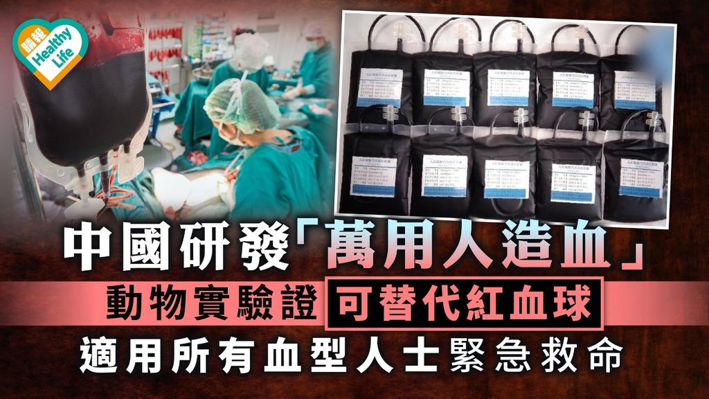 醫學科技|中國研發「萬用人造血」 動物實驗證可替代紅血球 適用所有血型人士緊急救命