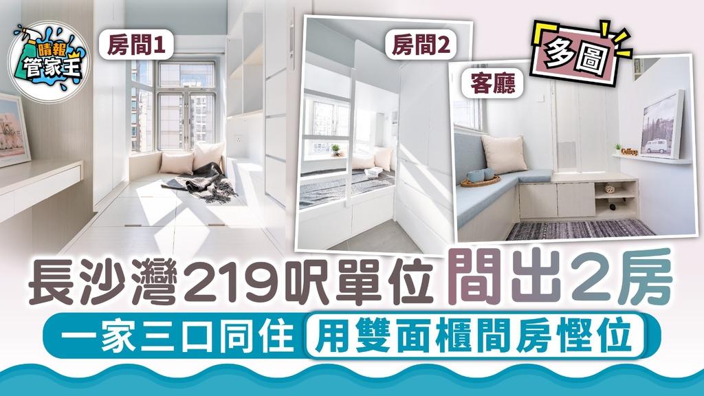 家居裝修|長沙灣219呎單位間出2房 一家三口同住用雙面櫃間房慳位
