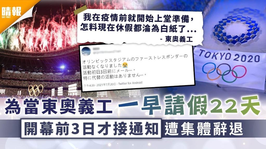 東京奧運|為當東奧義工請假22天 開幕前3日才接通知遭集體辭退