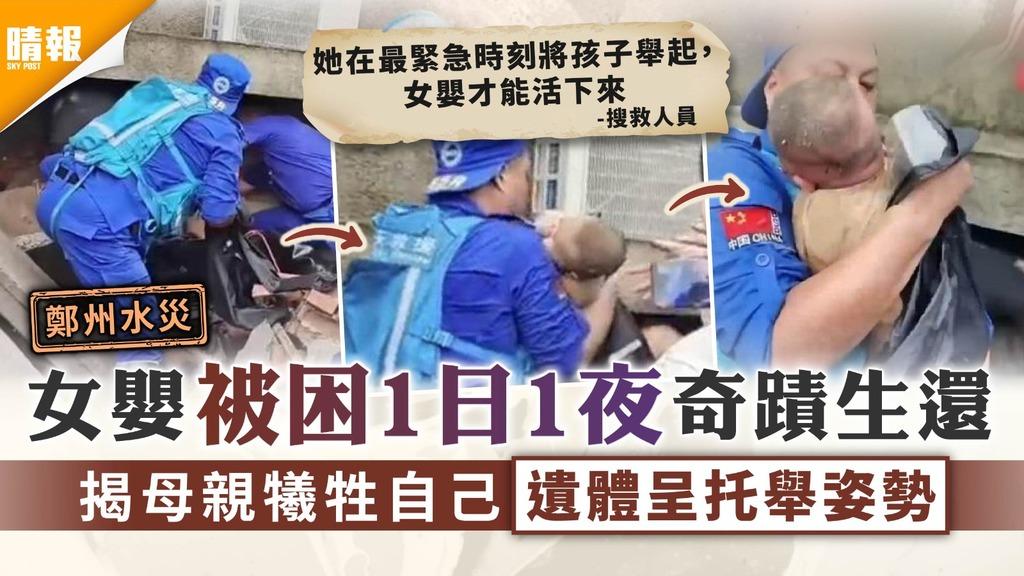 鄭州水災|女嬰被困1日1夜奇蹟生還 揭母親犧牲自己遺體呈托舉姿勢
