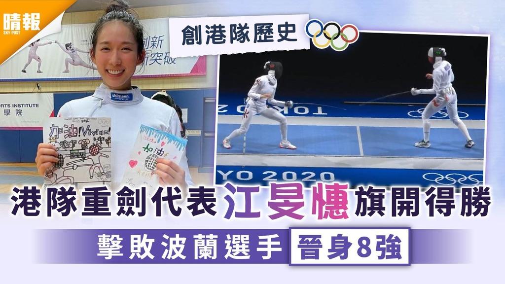 東京奧運 港隊重劍代表江旻憓旗開得勝 擊敗波蘭選手晉身8強