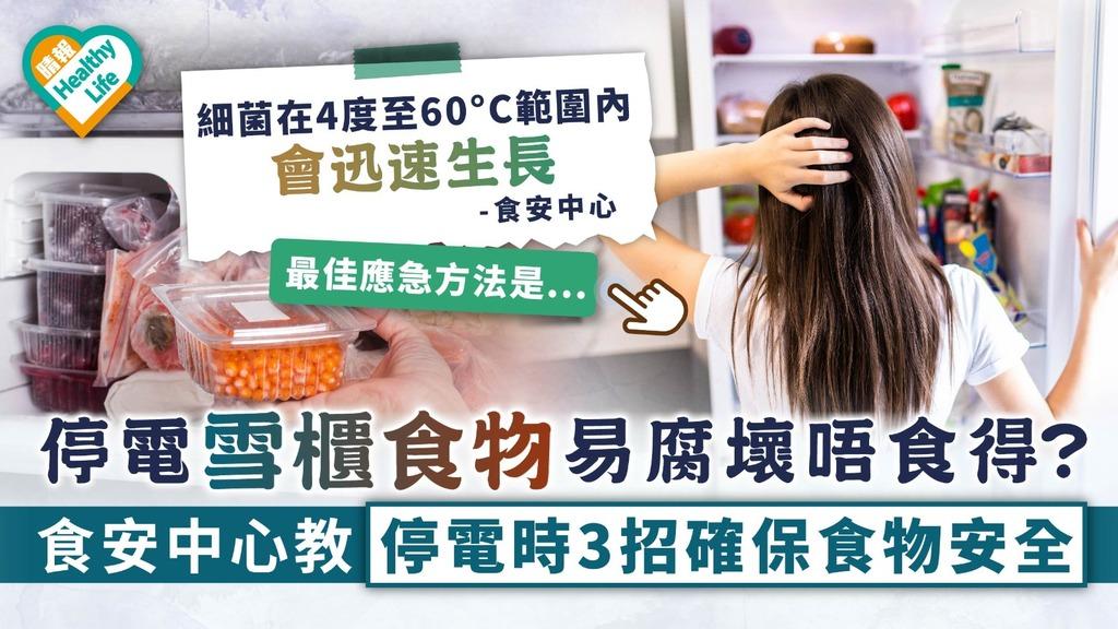 食用安全|停電雪櫃食物易腐壞唔食得? 食安中心教停電時3招確保食物安全
