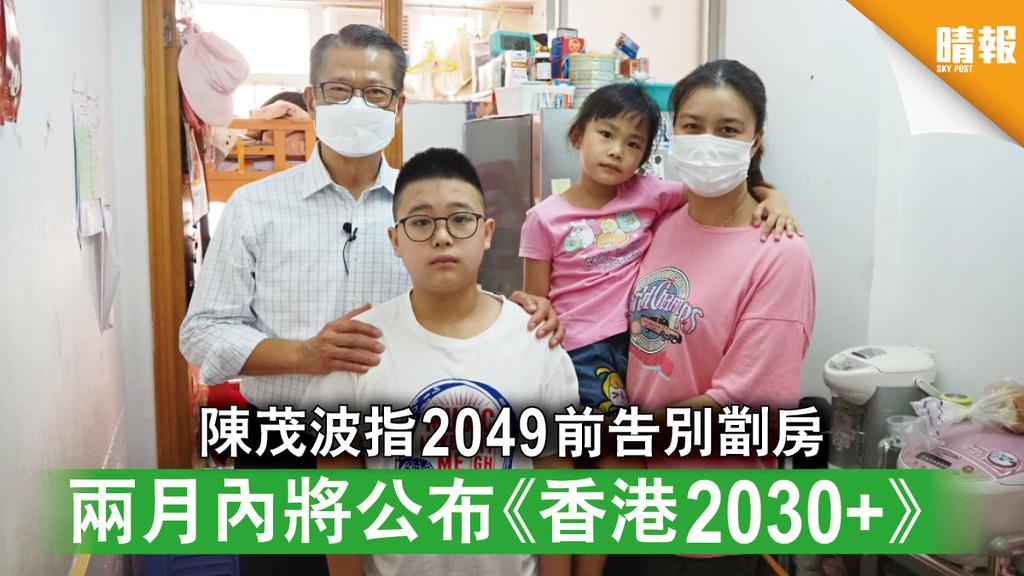 居住問題|陳茂波指2049前告別劏房 兩月內將公布《香港2030+》