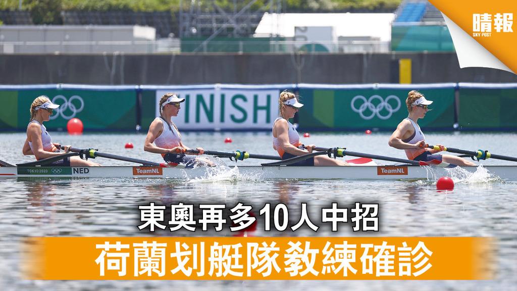 東京奧運 東奧再多10人中招 荷蘭划艇隊教練確診