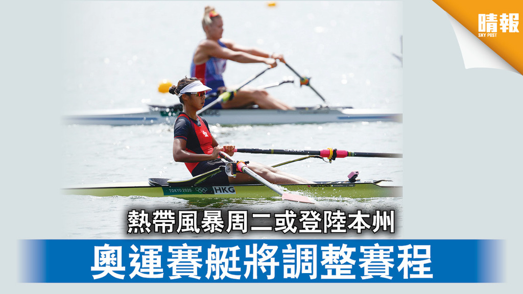 東京奧運︱熱帶風暴周二或登陸本州 奧運賽艇將調整賽程