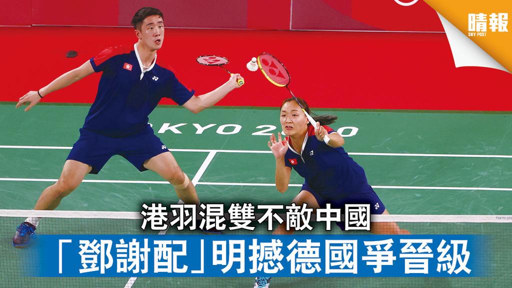 東京奧運│港羽混雙不敵中國 「鄧謝配」明撼德國爭晉級