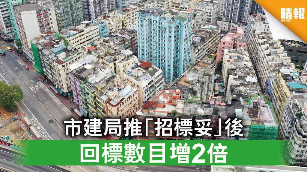 樓宇復修︱市建局推「招標妥」後 回標數目增2倍